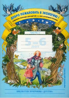 Добро пожаловать в экологию! Рабочая тетрадь для детей 5-6 лет. Старшая группа. Часть 2
