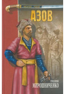 Азов : Роман