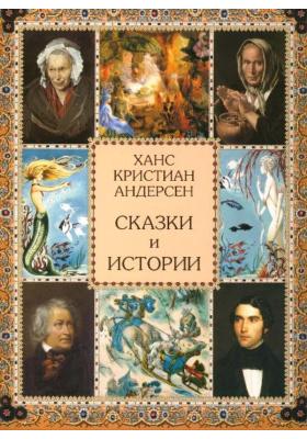 Сказки и истории = Eventyr og Historier