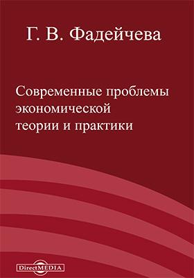 Современные проблемы экономической теории и практики: сборник статей