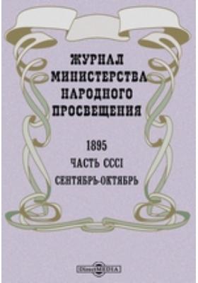 Журнал Министерства Народного Просвещения. 1895. Сентябрь-октябрь, Ч. 301