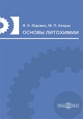 Основы литохимии: монография