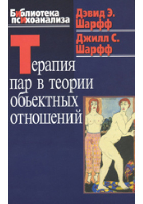 Терапия пар в теории объектных отношений