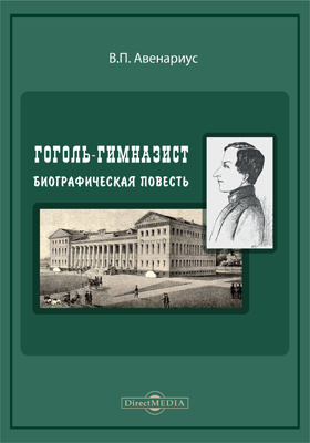 Гоголь-гимназист : Биогр. повесть : С 11 портр. и видами