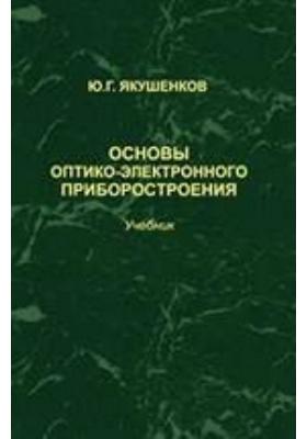 Основы оптико-электронного приборостроения: учебник