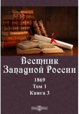 Вестник Западной России: журнал. 1869. Том 1, Книга 3