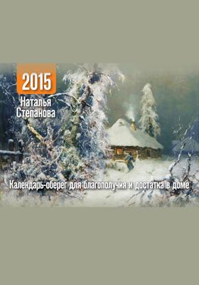 Календарь-оберег на 2015 год для благополучия и достатка в доме