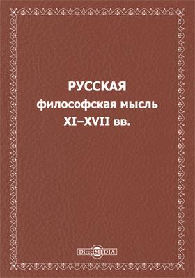Русская философская мысль XI–XVII вв
