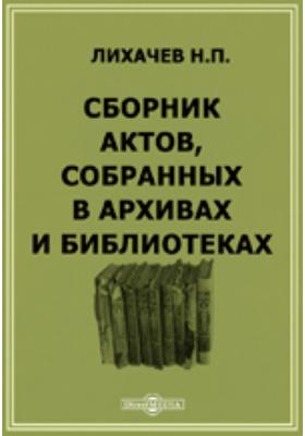 Сборник актов, собранных в архивах и библиотеках