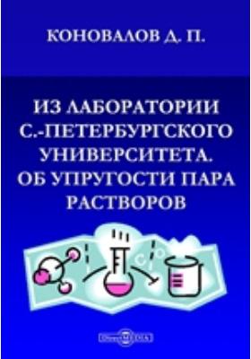 Из лаборатории С.-Петербургского Университета. Об упругости пара растворов