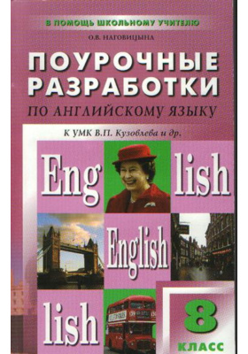 Поурочные разработки по английскому языку к УМК В.П. Кузовлева, Н.М. Лапа, Э.Ш. Перегудовой и др. «Английский язык»: 8 класс