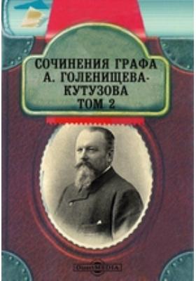 Сочинения графа А. Голенищева-Кутузова: художественная литература. Т. 2