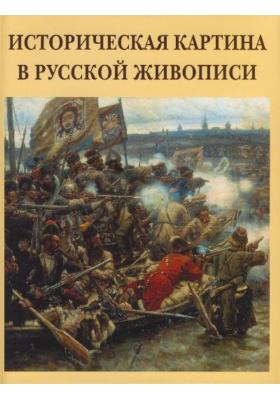 Историческая картина в русской живописи