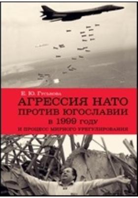 Агрессия НАТО 1999 года против Югославии и процесс мирного урегулирования