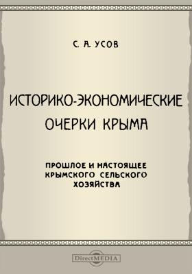 Историко-экономические очерки Крыма : прошлое и настоящее крымского сельского хозяйства: историко-документальная литература