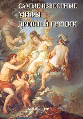 Самые известные мифы Древней Греции: иллюстрированная энциклопедия
