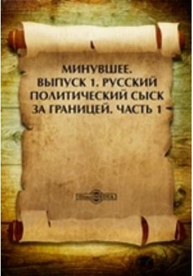 Минувшее. Вып. 1. Русский политический сыск за границей, Ч. 1