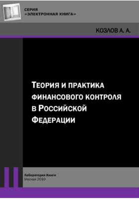 Теория и практика финансового контроля в Российской Федерации