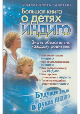 Большая книга о детях индиго : Знать обязательно каждому родителю