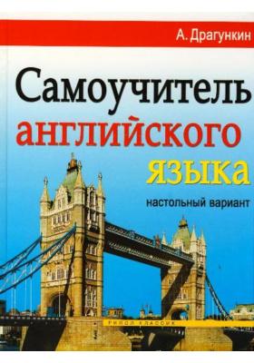 """Самоучитель английского языка. """"Настольный"""" вариант : 3-е издание, дополненное и исправленное"""