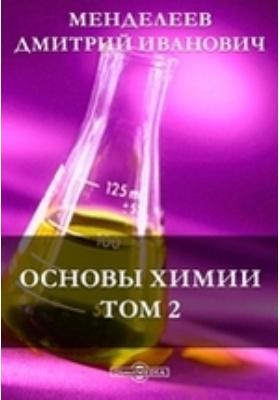 Основы химии. Т. 2