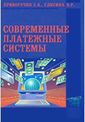 Современные платежные системы : Учебное пособие, руководство по изучению дисциплины, практикум, тесты, учебная программа: учебное пособие
