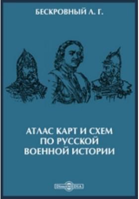 Атлас карт и схем по русской военной истории: географическая карта