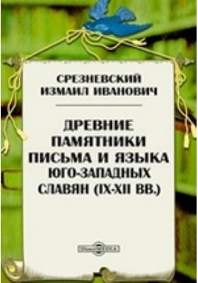 Древние памятники письма и языка юго-западных славян (IX-XII вв.)