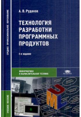 Технология разработки программных продуктов : Учебное пособие для студентов среднего профессионального образования. 4-е издание, стереотипное