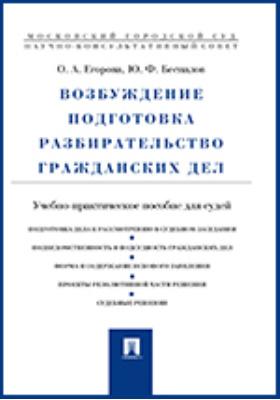 Возбуждение, подготовка, разбирательство гражданских дел: учебно-практическое пособие для судей