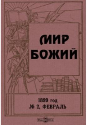 Мир Божий год: журнал. 1899. № 2, Февраль