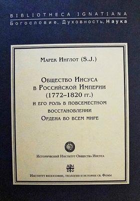 Общество Иисуса в Российской Империи (1772-1820 гг.) и его роль в повсеместном восстановлении Ордена во всем мире