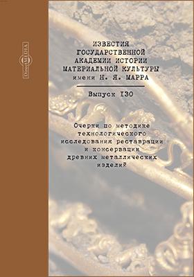 Очерки по методике технологического исследования реставрации и консервации древних металлических изделий