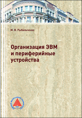Организация ЭВМ и периферийные устройства