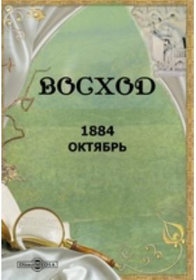 Восход: журнал. 1884. Октябрь