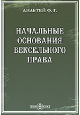Начальные основания вексельного права