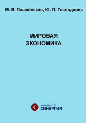 Мировая экономика: учебник