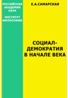 Социал-демократия в начале века: монография