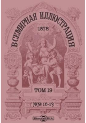 Всемирная иллюстрация. 1878. Т. 19, №№ 10-13