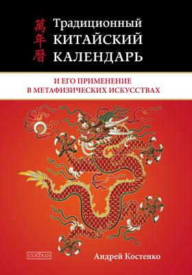 Традиционный китайский календарь и его применение в метафизических искусствах: научно-популярное издание