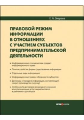 Правовой режим информации в отношениях с участием субъектов предпринимательской деятельности