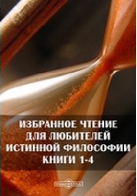 Избранное чтение для любителей истинной философии. Книги 1-4