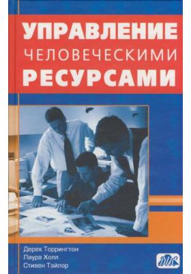Управление человеческими ресурсами = Human Resource Management : Учебник