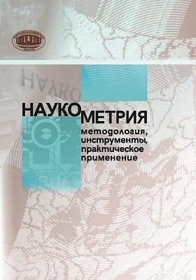 Наукометрия : методология, инструменты, практическое применение: сборник научных трудов