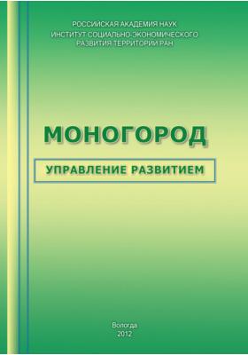 Моногород: управление развитием