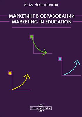 Маркетинг в образовании = Marketing in education: учебно-методическое пособие