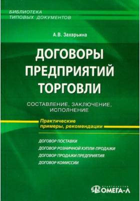 Договоры предприятий торговли. Составление, заключение, исполнение : 2-е издание, стереотипное