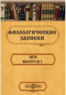 Филологические записки: журнал. 1878. Выпуск I
