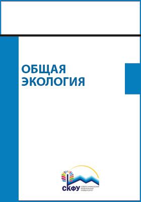 Общая экология : лабораторный практикум: практикум, Ч. 2