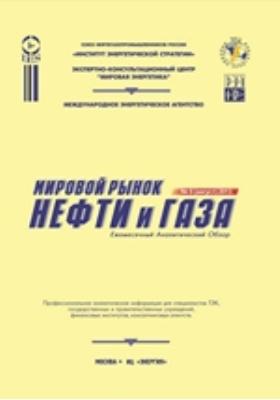 Мировой рынок нефти и газа: журнал. 2013. № 8